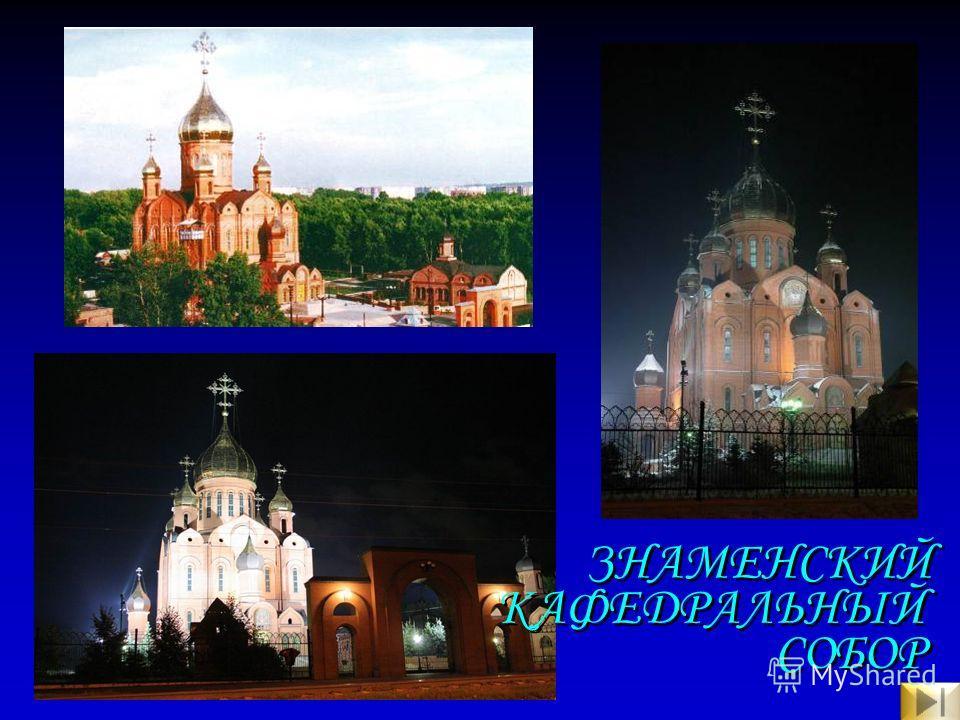 26 мая 1996 г. Знаменский кафедральный собор при большом стечении народа освящен Патриархом Московским и всея Руси Алексием II