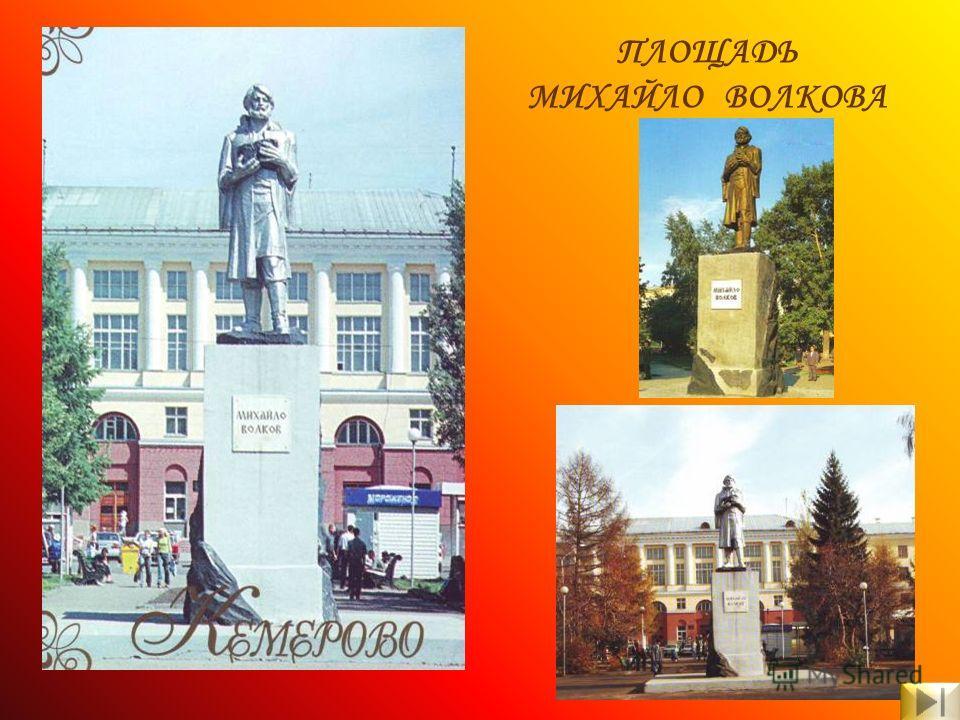 Кемеровчане не забывают о первооткрывателе кузнецкого угля Михайле Волкове. один из угольных пластов Кемеровского рудника, Его именем названы: улица Рудничного района и одна из площадей Центрального района.