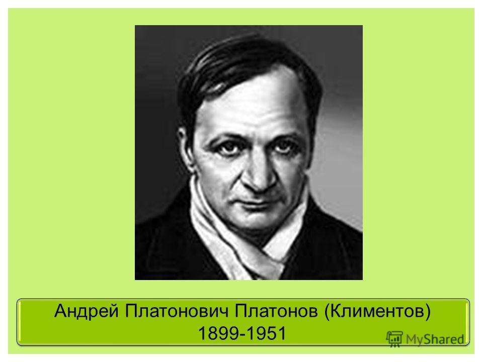 Андрей Платонович Платонов (Климентов) 1899-1951