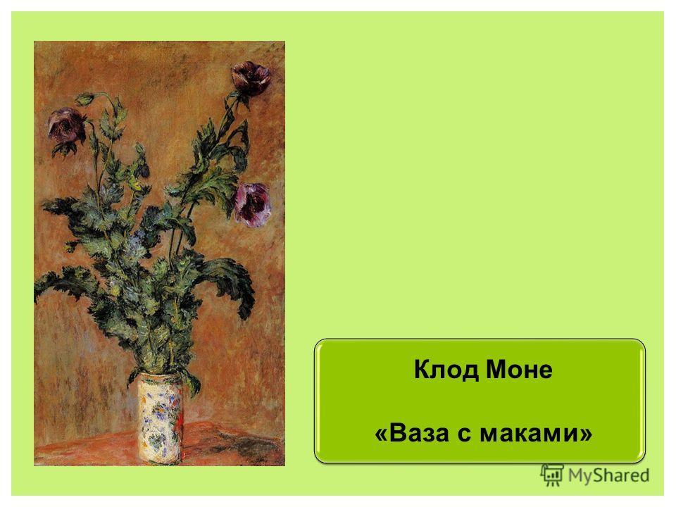 Клод Моне «Ваза с маками»