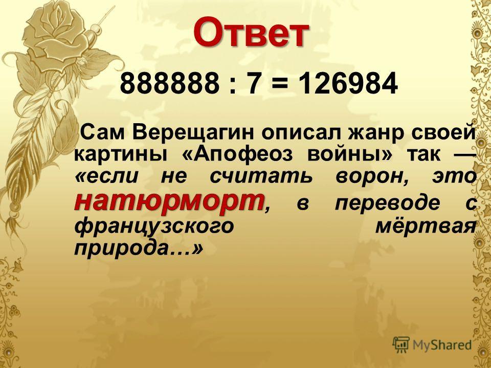 Ответ 888888 : 7 = 126984