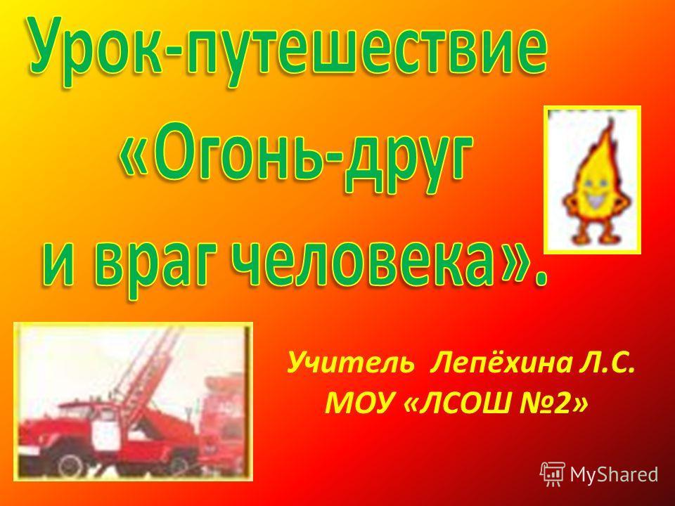 Учитель Лепёхина Л.С. МОУ «ЛСОШ 2»