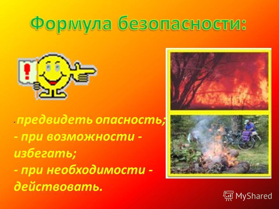- предвидеть опасность; - при возможности - избегать; - при необходимости - действовать.