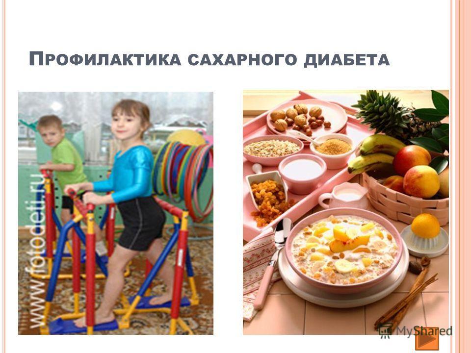 П РОФИЛАКТИКА САХАРНОГО ДИАБЕТА