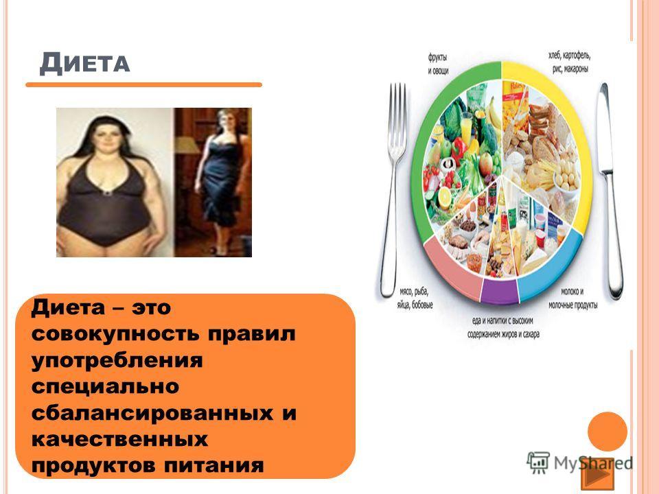 Д ИЕТА Диета – это совокупность правил употребления специально сбалансированных и качественных продуктов питания