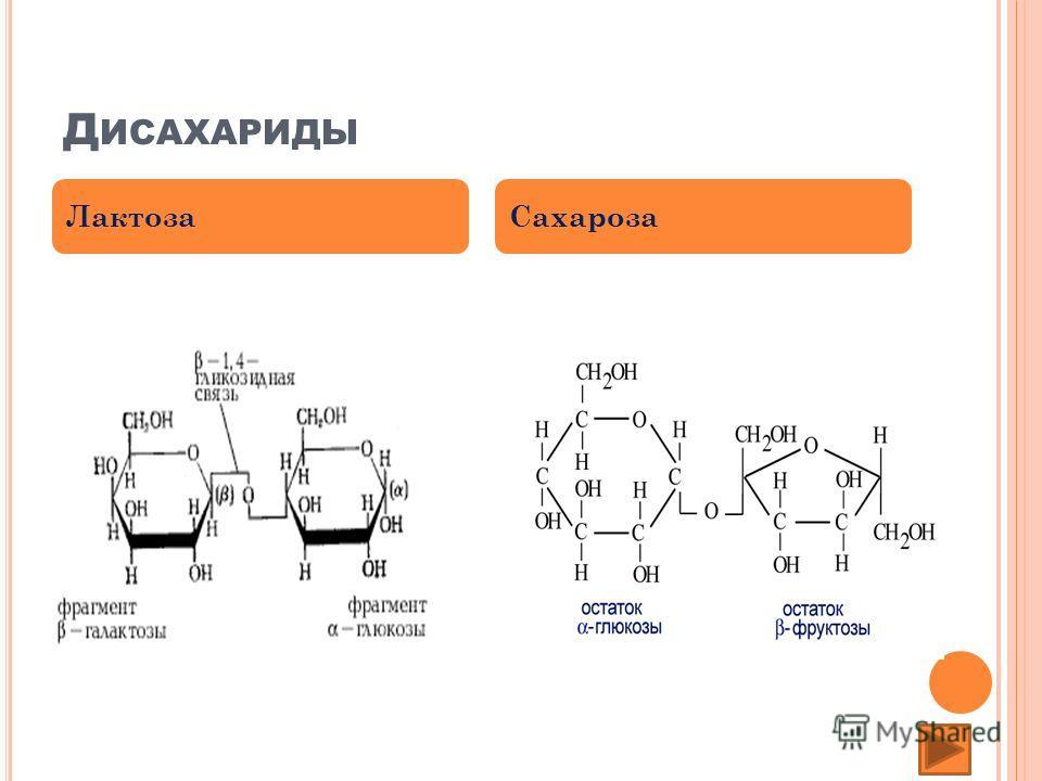 Д ИСАХАРИДЫ ЛактозаСахароза