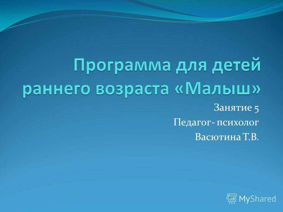 Занятие 5 Педагог- психолог Васютина Т.В.