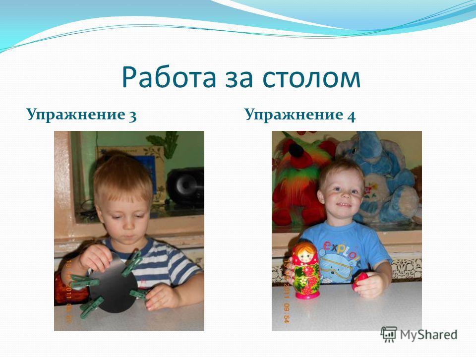 Работа за столом Упражнение 3 Упражнение 4