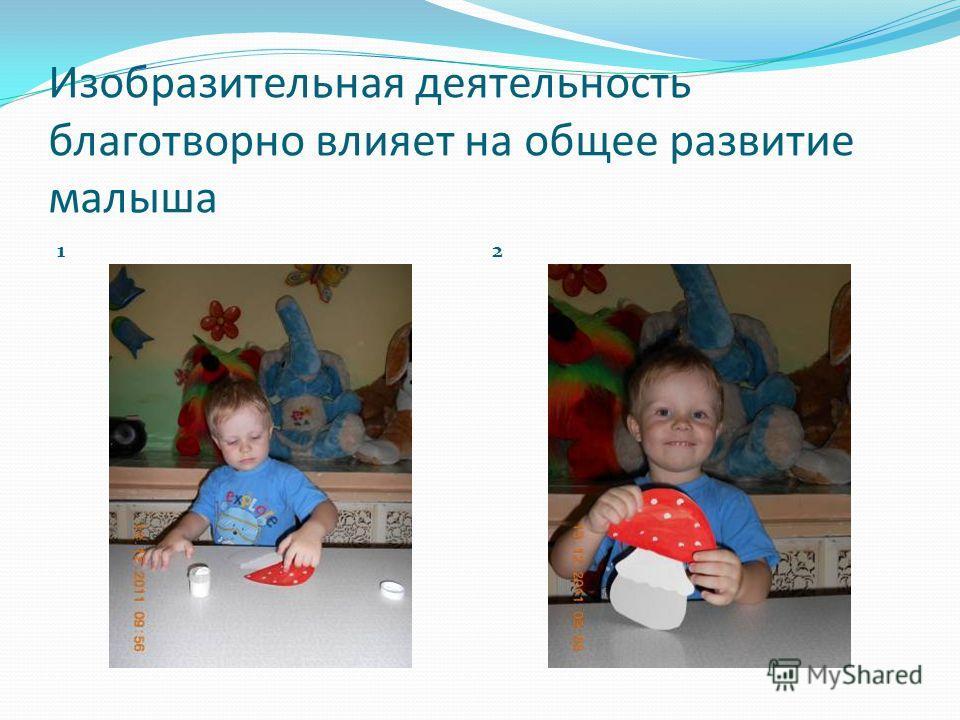 Изобразительная деятельность благотворно влияет на общее развитие малыша 12