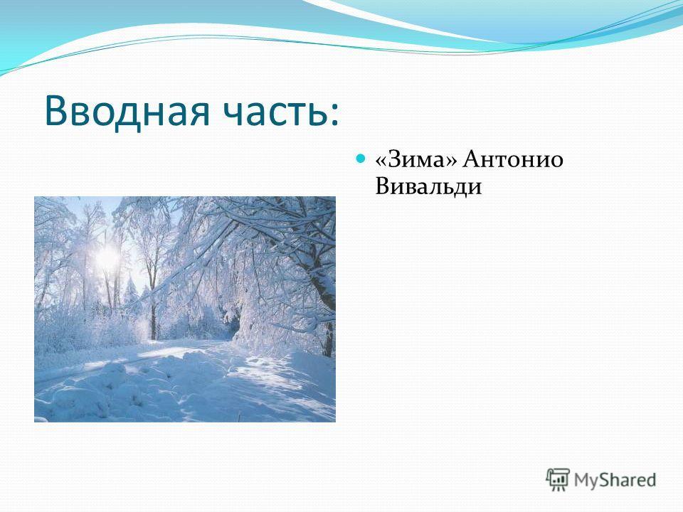Вводная часть: «Зима» Антонио Вивальди