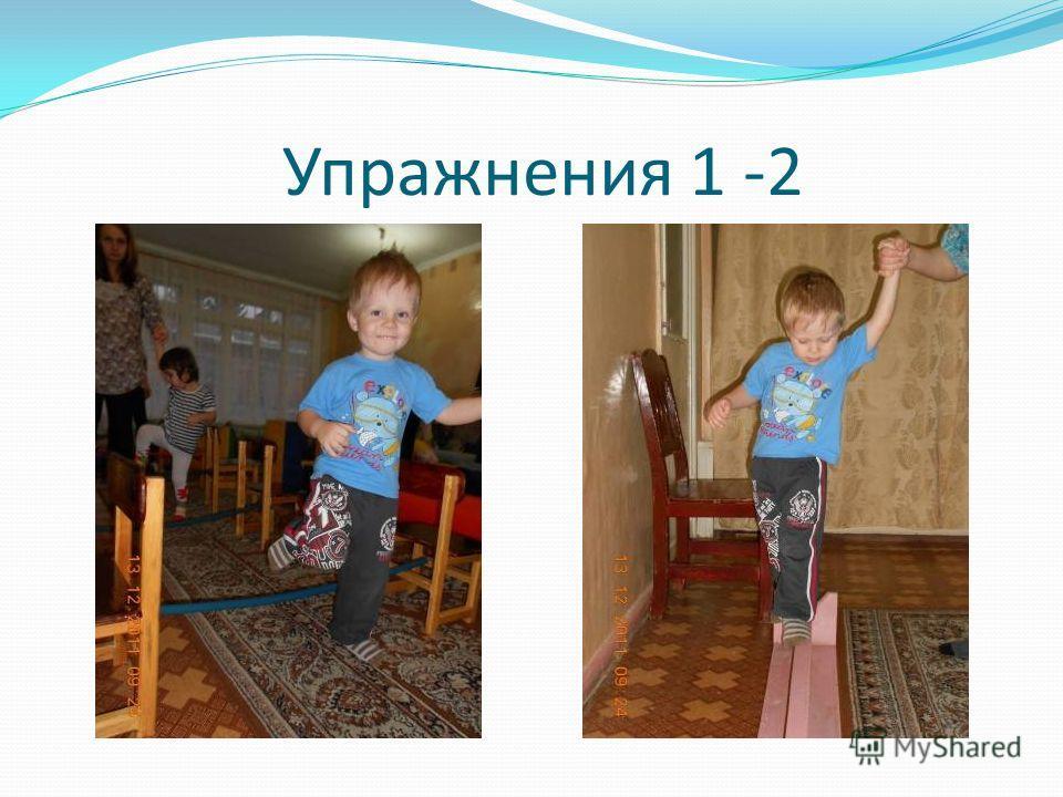 Упражнения 1 -2