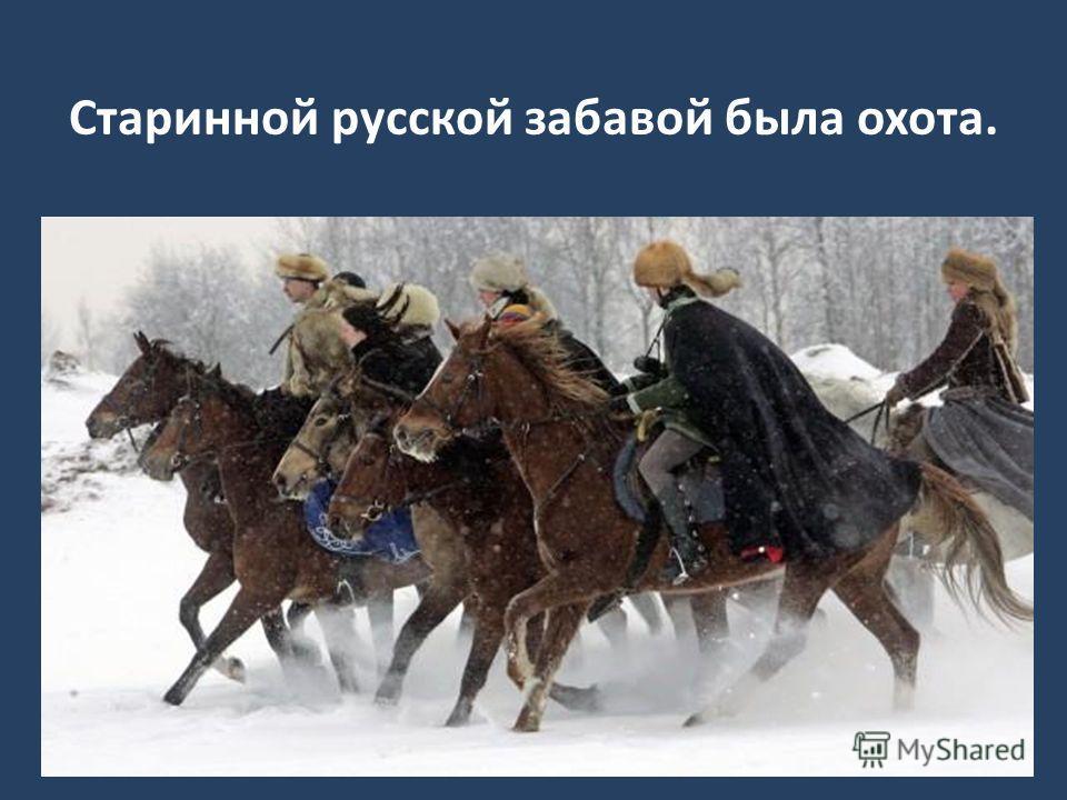 Старинной русской забавой была охота.