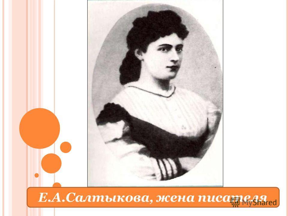 Е.А.Салтыкова, жена писателя