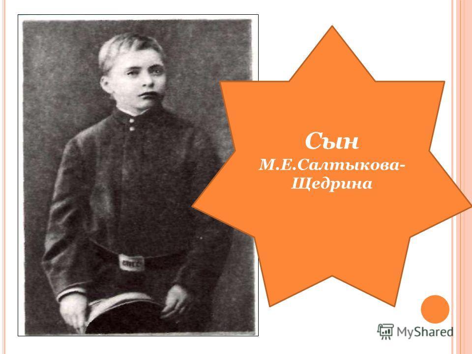 Сын М.Е.Салтыкова- Щедрина