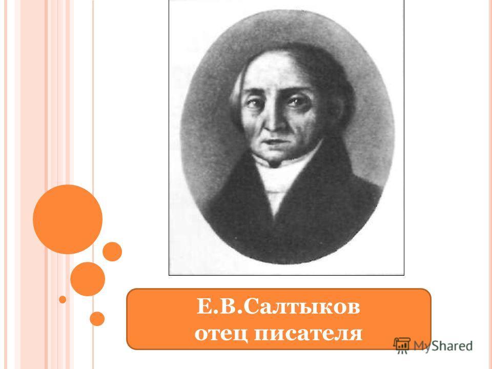 Е.В.Салтыков отец писателя