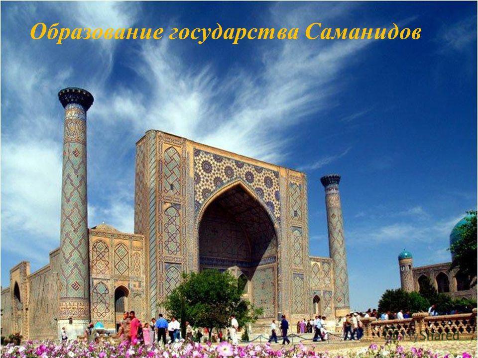 Образование государства Саманидов