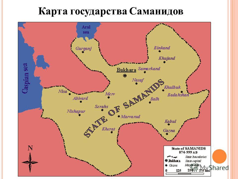 Карта государства Саманидов