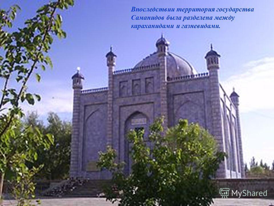 Впоследствии территория государства Саманидов была разделена между караханидами и газневидами.