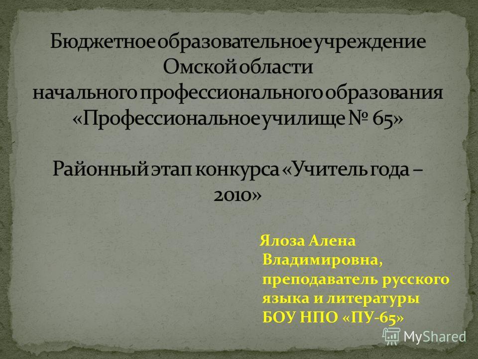 Ялоза Алена Владимировна, преподаватель русского языка и литературы БОУ НПО «ПУ-65»