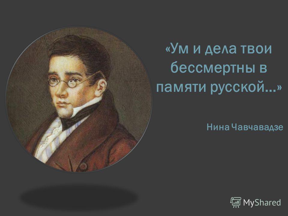 «Ум и дела твои бессмертны в памяти русской…» Нина Чавчавадзе