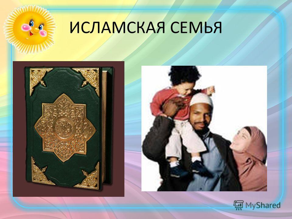 Семья семейные ценности автор