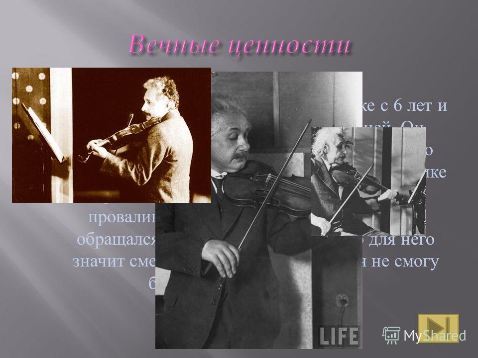 Физика и музыка … Альберт начал учиться игре на скрипке с 6 лет и с тех пор никогда не расставался с ней. Он повсюду находил партнеров для совместного музицирования и выкраивал в плотном графике время на любительские концерты. Когда проваливались нау