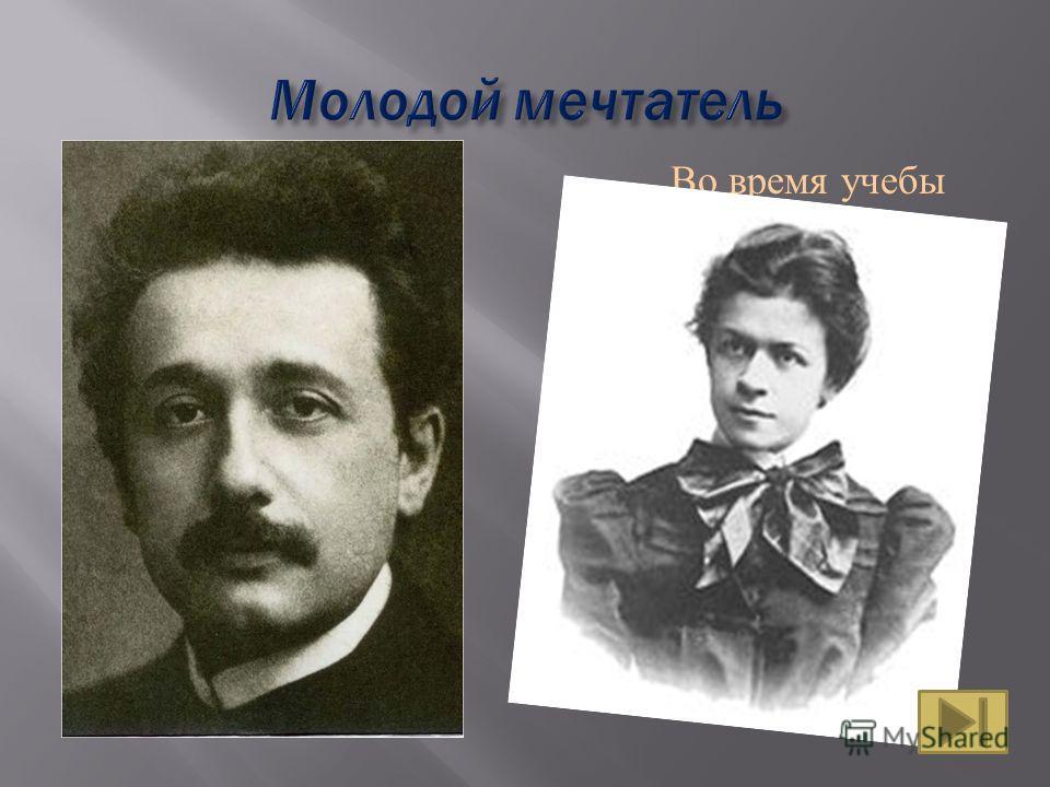 Во время учебы Альберт познакомился со своей будущей женой - Малевой Марич.1902. Но родители его были против брака.