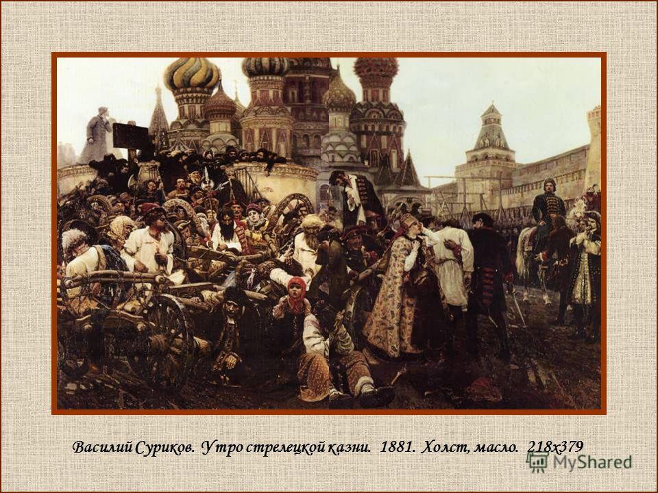 Василий Суриков. Утро стрелецкой казни. 1881. Холст, масло. 218х379