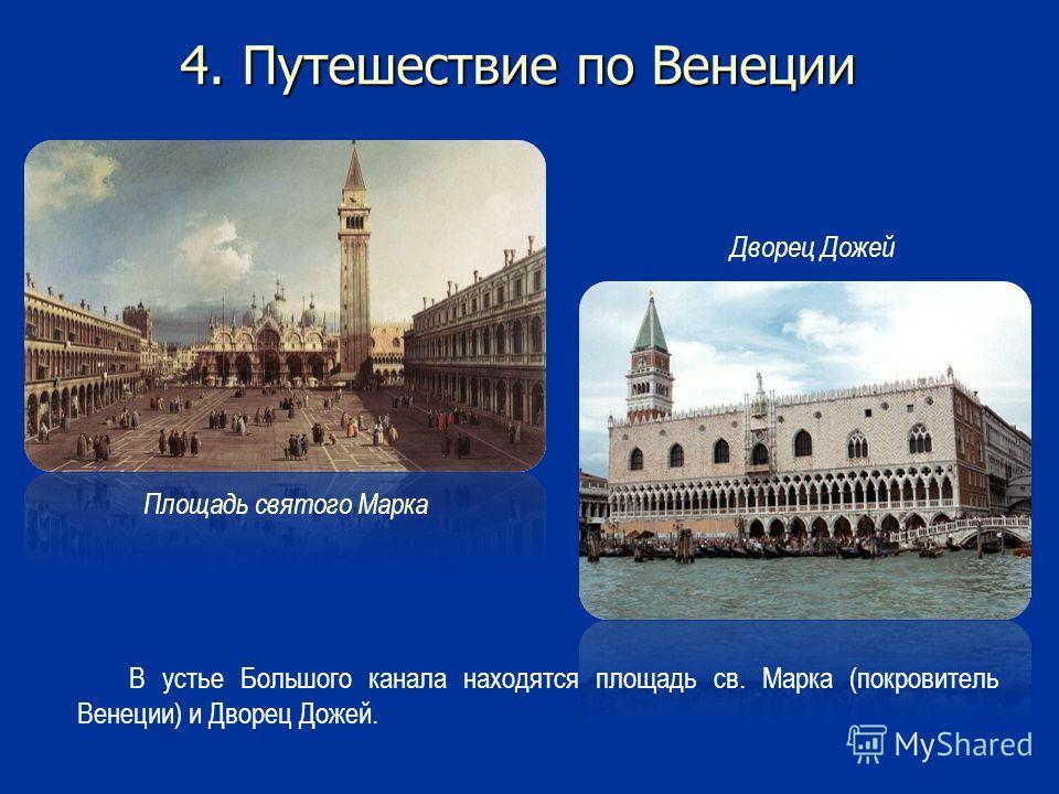 4. Путешествие по Венеции В устье Большого канала находятся площадь св. Марка (покровитель Венеции) и Дворец Дожей. Площадь святого Марка Дворец Дожей