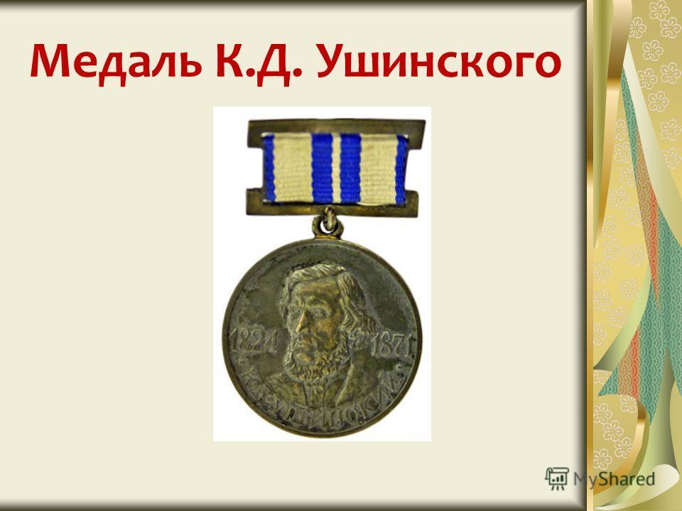 Медаль К.Д. Ушинского