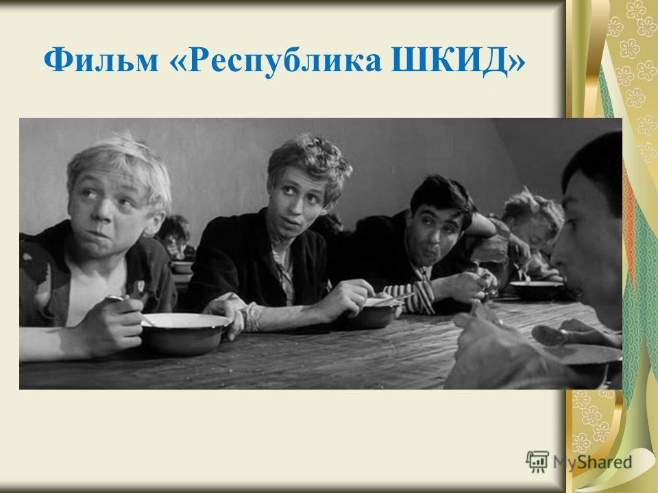 Фильм «Республика ШКИД»