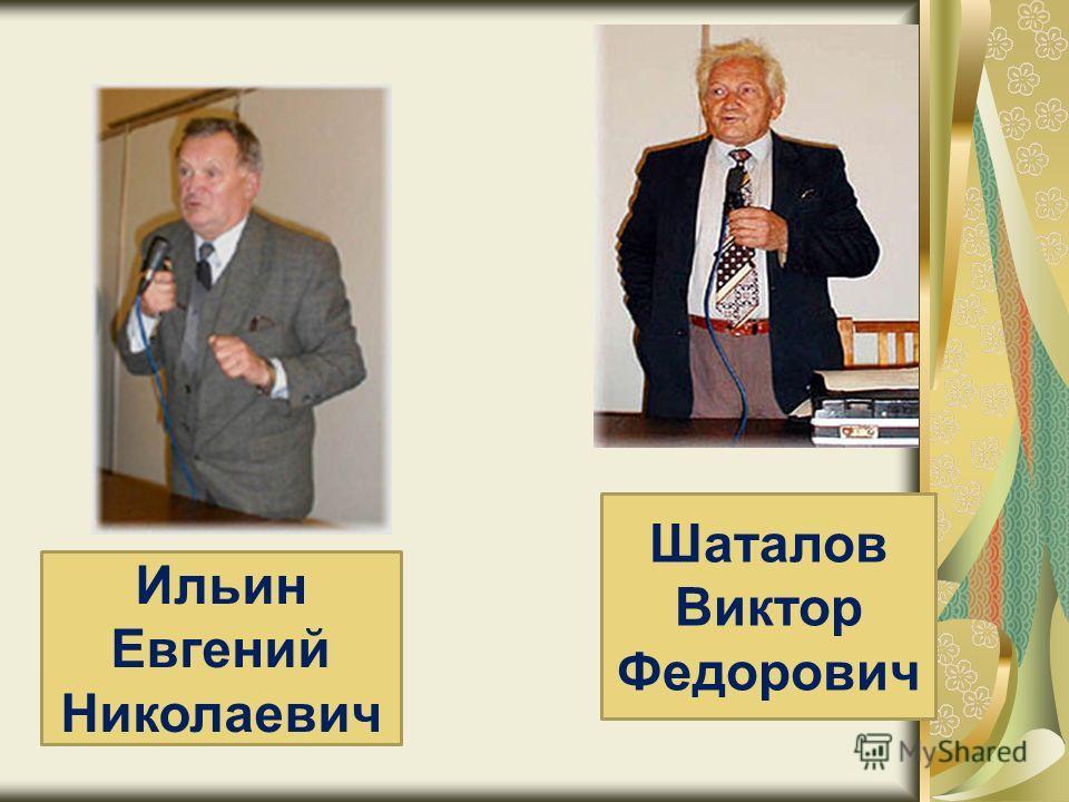 Ильин Евгений Николаевич Шаталов Виктор Федорович