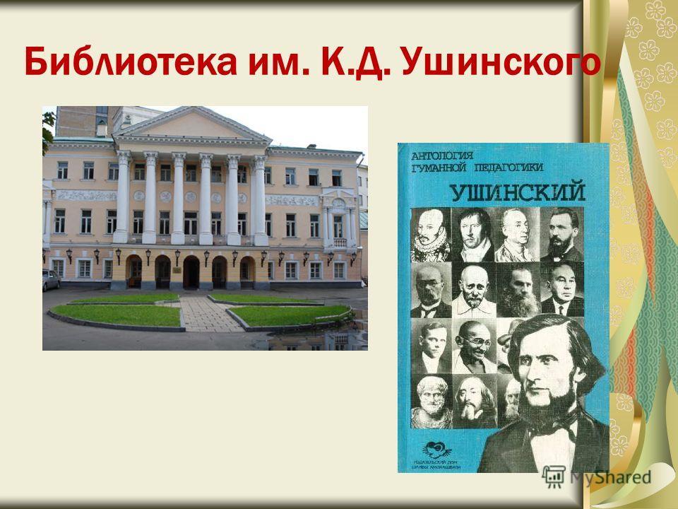 Библиотека им. К.Д. Ушинского