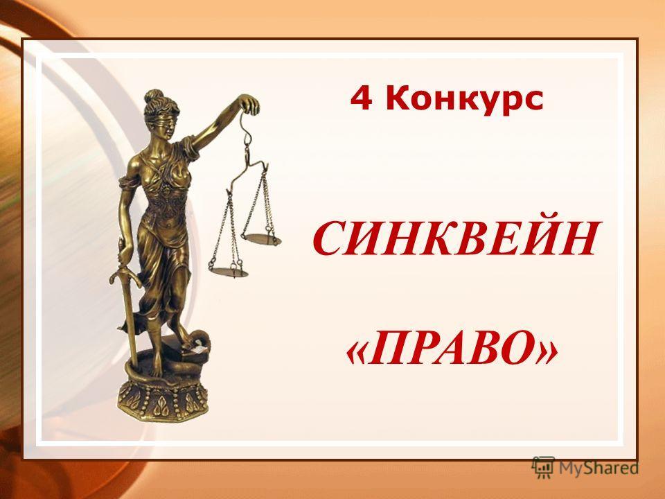 4 Конкурс СИНКВЕЙН «ПРАВО»
