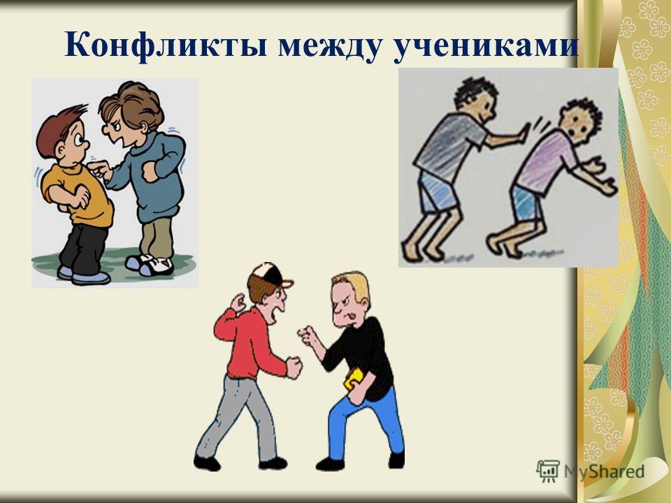 Конфликты между учениками