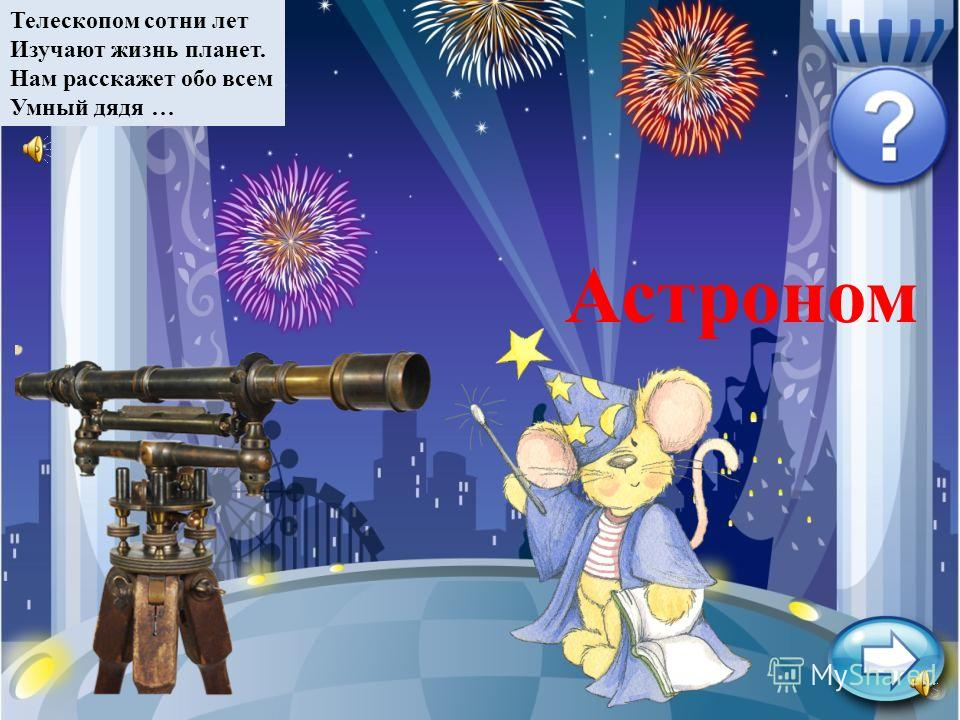 Чтобы глаз вооружить И со звездами дружить, Млечный путь увидеть чтоб Нужен мощный … Телескоп