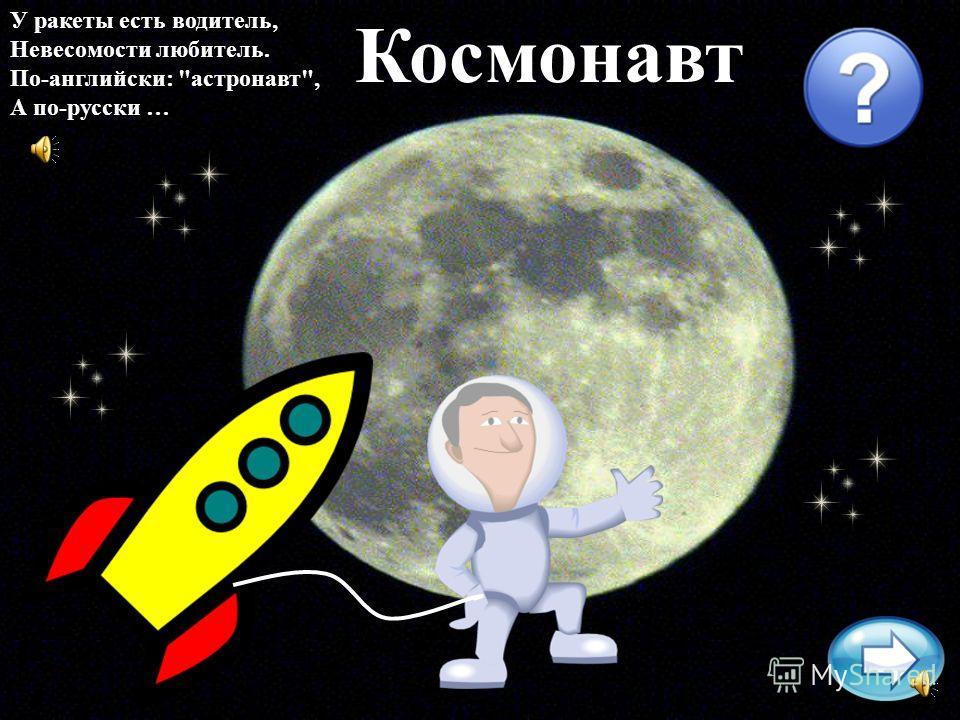 До Луны не может птица Долететь и прилуниться, Но зато умеет это Делать быстрая … Ракета