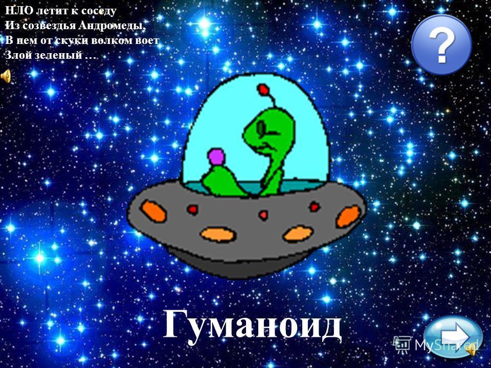 Космонавт сидит в ракете, Проклиная все на свете - На орбите как назло Появилось … НЛО
