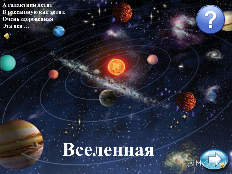 НЛО летит к соседу Из созвездья Андромеды, В нем от скуки волком воет Злой зеленый … Гуманоид