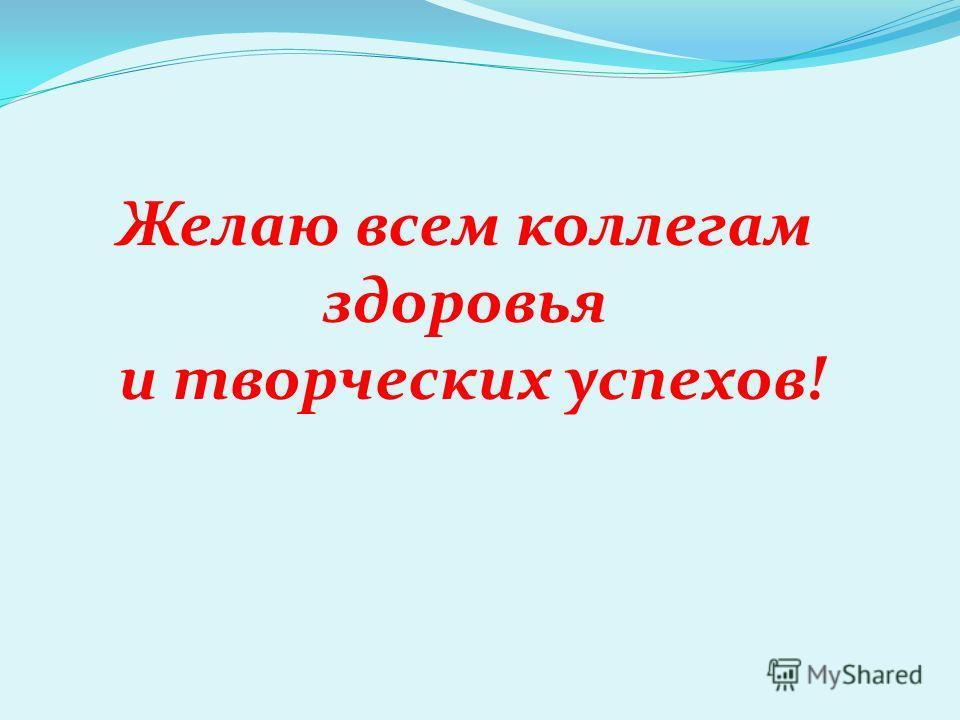 Желаю всем коллегам здоровья и творческих успехов!
