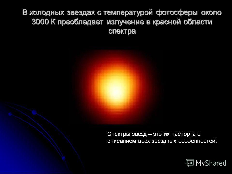 Цвет и спектр звезд связан с их температурой. В горячих голубых звездах температура свыше 10000- 15000 К. Цвет и спектр звезд связан с их температурой. В горячих голубых звездах температура свыше 10000- 15000 К.