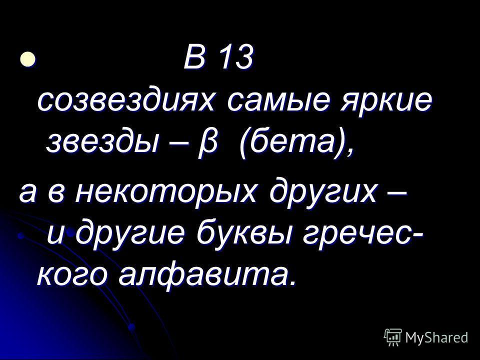 · Только в 58 созвездиях самые яркие звезды называются α (альфа) (альфа)