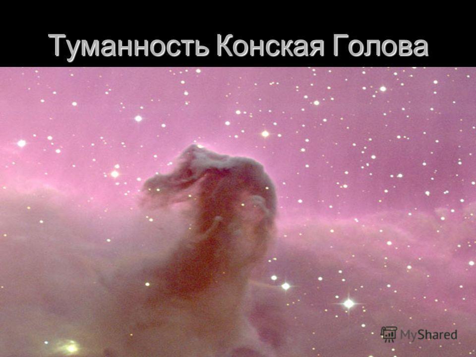 Подводные кораллы? Очарованные замки? Космические змеи? В действительности эти таинственные темные колонны – очень плотные газопылевые облака туманности Орел в созвездии Змеи