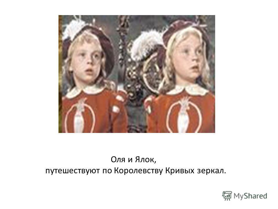 Оля и Ялок, путешествуют по Королевству Кривых зеркал.