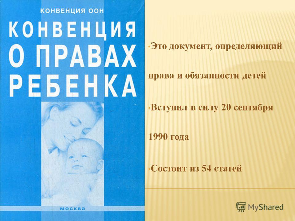 Это документ, определяющий права и обязанности детей Вступил в силу 20 сентября 1990 года Состоит из 54 статей