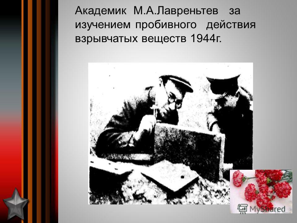 Академик М.А.Лавреньтев за изучением пробивного действия взрывчатых веществ 1944г. 10