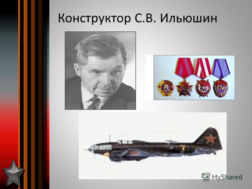 Конструктор С.В. Ильюшин 20