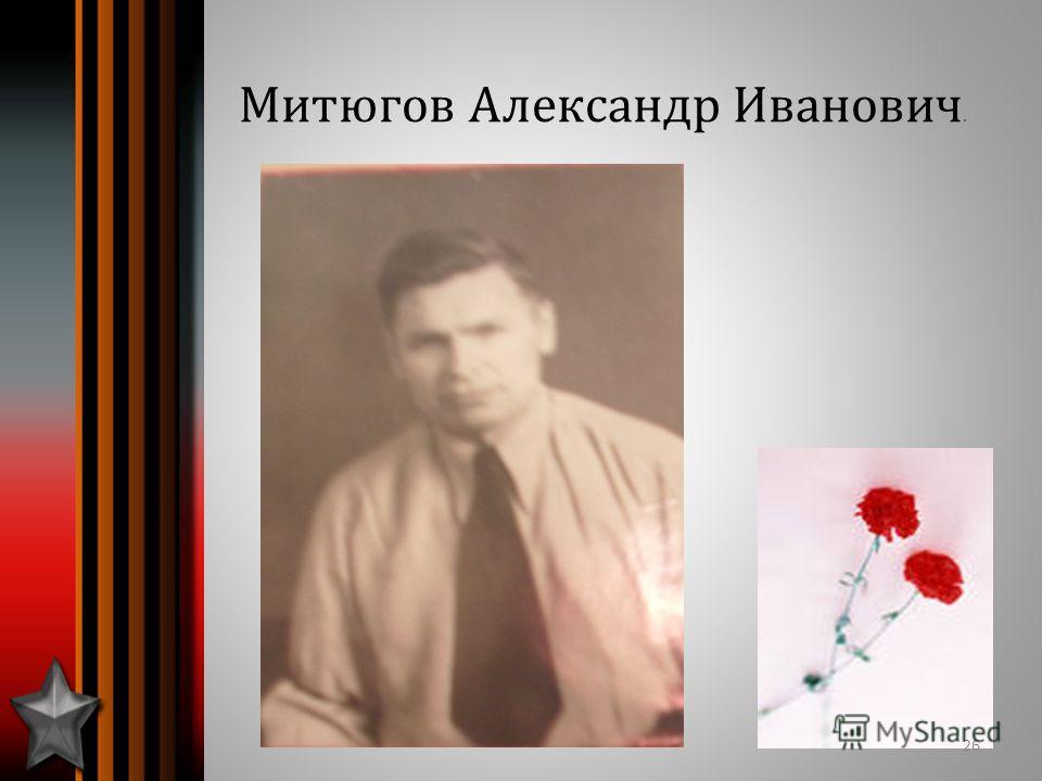Митюгов Александр Иванович. 26
