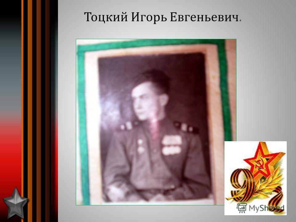 Тоцкий Игорь Евгеньевич. 30