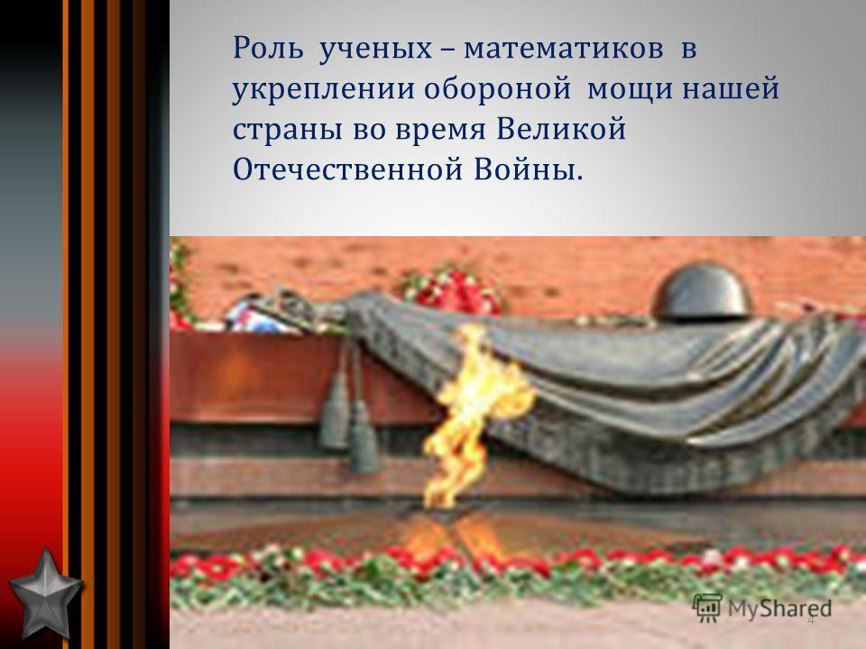 Роль ученых – математиков в укреплении обороной мощи нашей страны во время Великой Отечественной Войны. 4